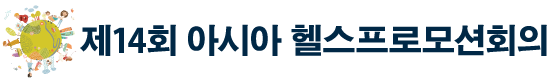第14回アジアヘルスプロモーション会議